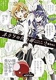 ネクラの閃与師(インスピレーター) (2) (まんがタイムKRコミックス フォワードシリーズ)