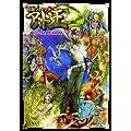 デビルサマナー 葛葉ライドウ対アバドン王 4コマMAXIMUM (マキシマムコミックス)