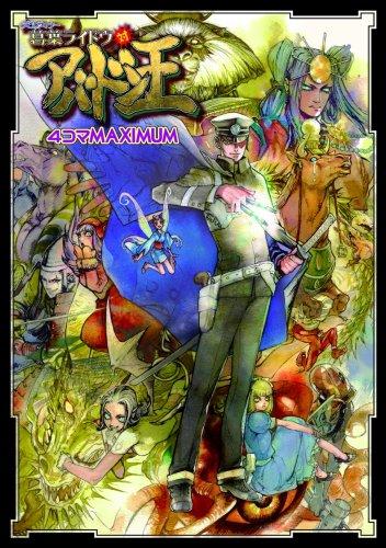 デビルサマナー 葛葉ライドウ対アバドン王 4コマMAXIMUM (マキシマムコミックス)の詳細を見る