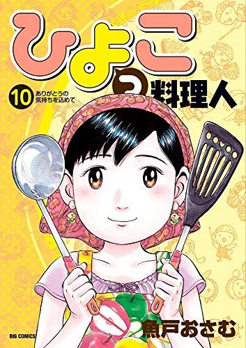 ひよっこ料理人 10 (ビッグコミックス)
