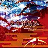 [同人PCソフト]東方緋想天 ~ Scarlet Weather Rhapsody. / 黄昏フロンティア&上海アリス幻樂団