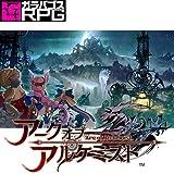 【Amazon.co.jpエビテン限定】アークオブアルケミスト ファミ通DXパック - PS4