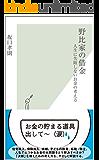 野比家の借金~人生に失敗しないお金の考え方~ (光文社新書)