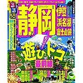 るるぶ静岡伊豆浜名湖富士山麓11 (国内シリーズ)