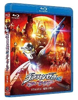 ウルトラマンゼロ外伝 キラー ザ ビートスター STAGE Ⅱ [Blu-ray]
