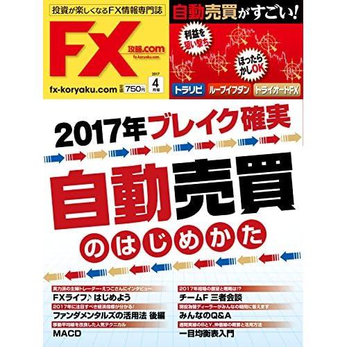 FX攻略.com 2017年4月号 (2017-02-21) [雑誌]