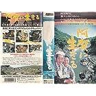 阿賀に生きる [VHS]