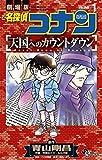 名探偵コナン 天国へのカウントダウン 1 (少年サンデーコミックス)