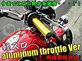 A1-1N ワンズ製 オリジナル オールアルミ製 軽スロSP 中空スロットル アクセル ヤマハ車汎用 画像