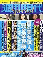 週刊現代スペシャル 2018年 8/17 号 [雑誌]: 週刊現代 増刊
