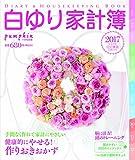 白ゆり家計簿2017 月刊パンプキン11月号別冊 画像