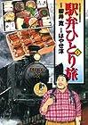 駅弁ひとり旅 第2巻