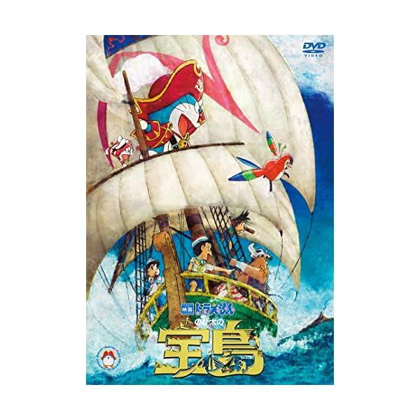 映画ドラえもん のび太の宝島 DVD通常版の商品画像