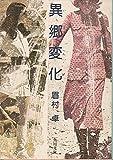 異郷変化 (1976年) (角川文庫)