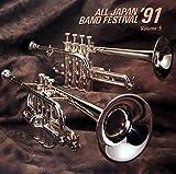 日本の吹奏楽'91