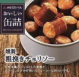 「明治屋 おいしい缶詰 燻製粗挽きチョリソー 60g×2個」のサムネイル画像