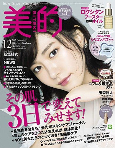 美的(BITEKI) 2017年 12 月号 [雑誌]
