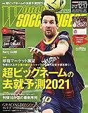 ワールドサッカーダイジェスト 2020年 12/17 号