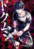ドクムシThe Ruins Hotel(1) (アクションコミックス)