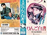 りんご白書 [VHS]
