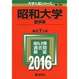 昭和大学(医学部) (2016年版大学入試シリーズ)