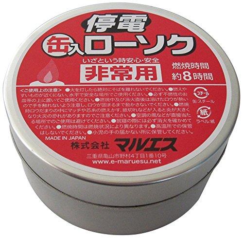 マルエス 停電用缶入ローソク 12個セット【緊急用・非常用・...