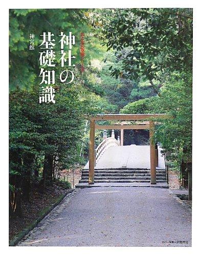 神社の基礎知識 (おとなの取説シリーズ)