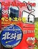 Rail Magazine (レイル・マガジン) 2013年 10月号 Vol.361