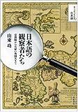 日本語の観察者たち――宣教師からお雇い外国人まで (そうだったんだ!日本語)