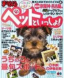 まっぷる 京阪神 ペットといっしょ! (まっぷるマガジン) 画像