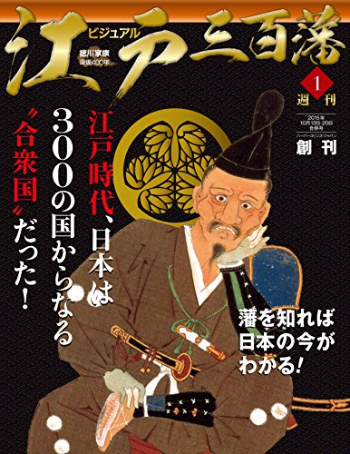 ビジュアル江戸三百藩1号 週刊ビジュアル江戸三百藩
