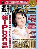 週刊アスキー特別編集 2017秋の超お買物特大号 (アスキームック)