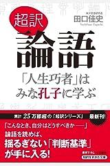 超訳 論語 「人生巧者」はみな孔子に学ぶ (知的生きかた文庫) 文庫