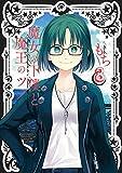 魔女の下僕と魔王のツノ(8) (ガンガンコミックス)
