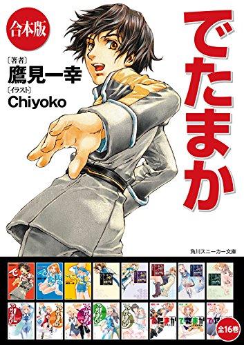 【合本版】でたまか 全16巻<【合本版】でたまか> (角川スニーカー文庫)