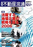 月刊不動産流通2006年12月号