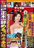 週刊アサヒ芸能 2019年 02/28号 [雑誌]