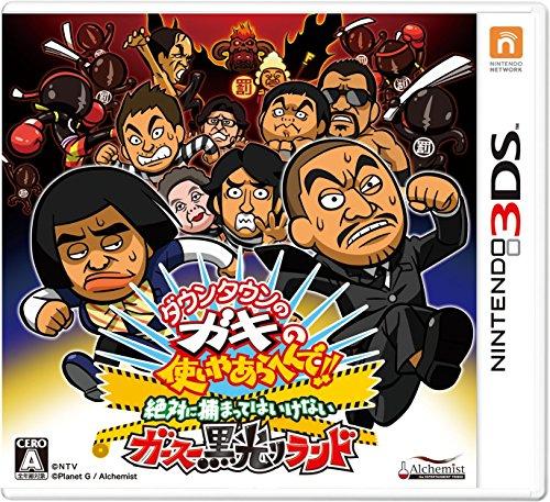 ダウンタウンのガキの使いやあらへんで!! 絶対に捕まってはいけないガースー黒光りランド - 3DS