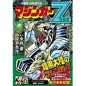 マジンガーZ〔新編集 桜多吾作版〕【中】 (マンガショップシリーズ 457)