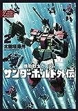 機動戦士ガンダム サンダーボルト 外伝 2 (ビッグコミックススペシャル)