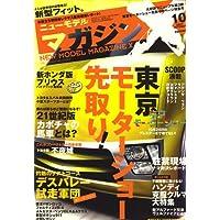 MAG X (ニューモデルマガジンX) 2007年 10月号 [雑誌]