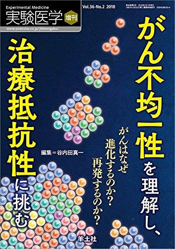 『実験医学増刊 Vol.36 No.2 がん不均一性を理解し、治療抵抗性に挑む〜がんはなぜ進化するのか?再発するのか?』のトップ画像