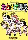 おとぼけ課長 7巻 (まんがタイムコミックス)