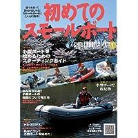 SMALL BOAT 2012 series 1 初めてのスモールボート (KAZIムック)