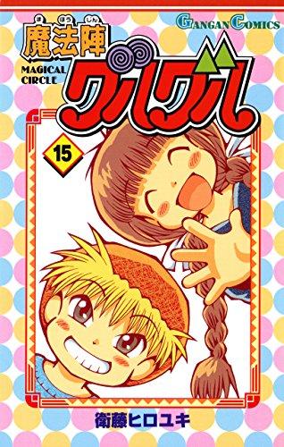 魔法陣グルグル15巻 (デジタル版ガンガンコミックス)