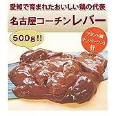 名古屋コーチン レバー (500g)日本三大地鶏として名高いブランド鶏肉 レバニラ炒め 甘辛煮 絶品です 名古屋コーチン 【鶏肉】(11405)