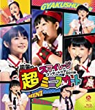 スマイレージコンサートツアー2011秋~逆襲の超ミニスカート~[Blu-ray/ブルーレイ]