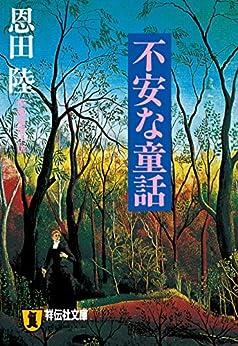 [恩田陸]の不安な童話 (祥伝社文庫)