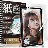 【Amazon限定ブランド】DARZA 2枚セット iPad Air 10.9 (第4世代 2020) ペーパー 紙 ライク フィルム ケント紙タイプ 日本製フィルム 液晶保護フィルム アンチグレア 反射防止 指紋軽減 気泡防止 ダーザ D2IPDA