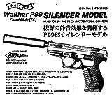 マルゼン 固定スライドガスガン ワルサーP99 フィクスドスライド サイレンサー付きモデル